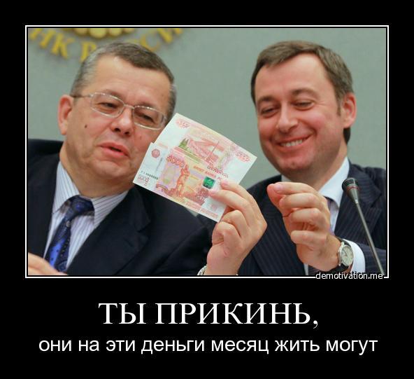 Картинки по запросу зарплата в россии картинки