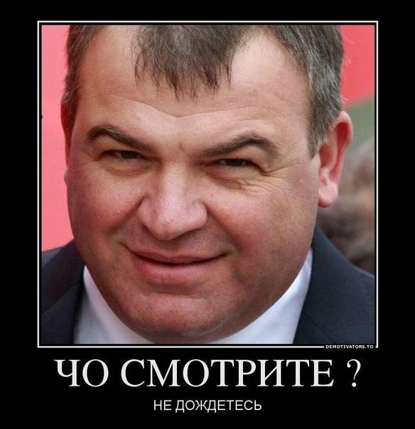 Сердюков наставил рога своей жене 19 фотография