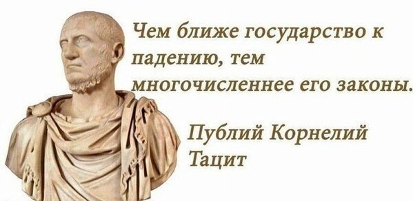 Тацит