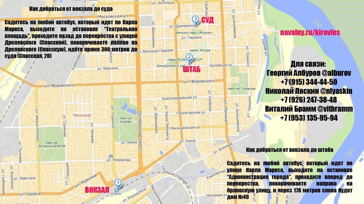 Карта Кирова