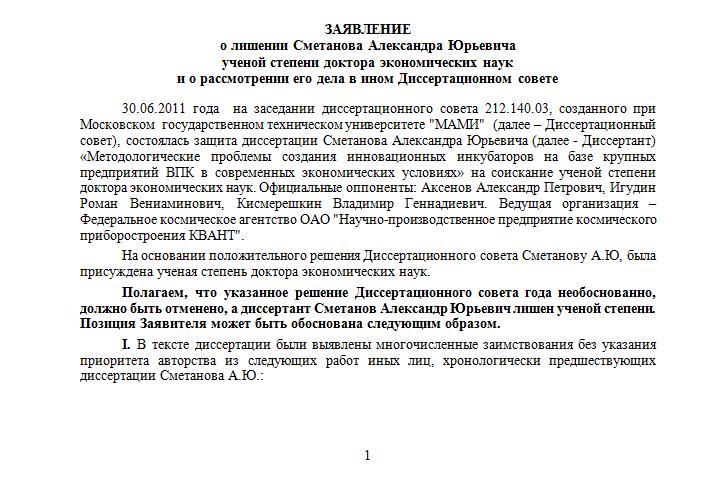 Заявление 1