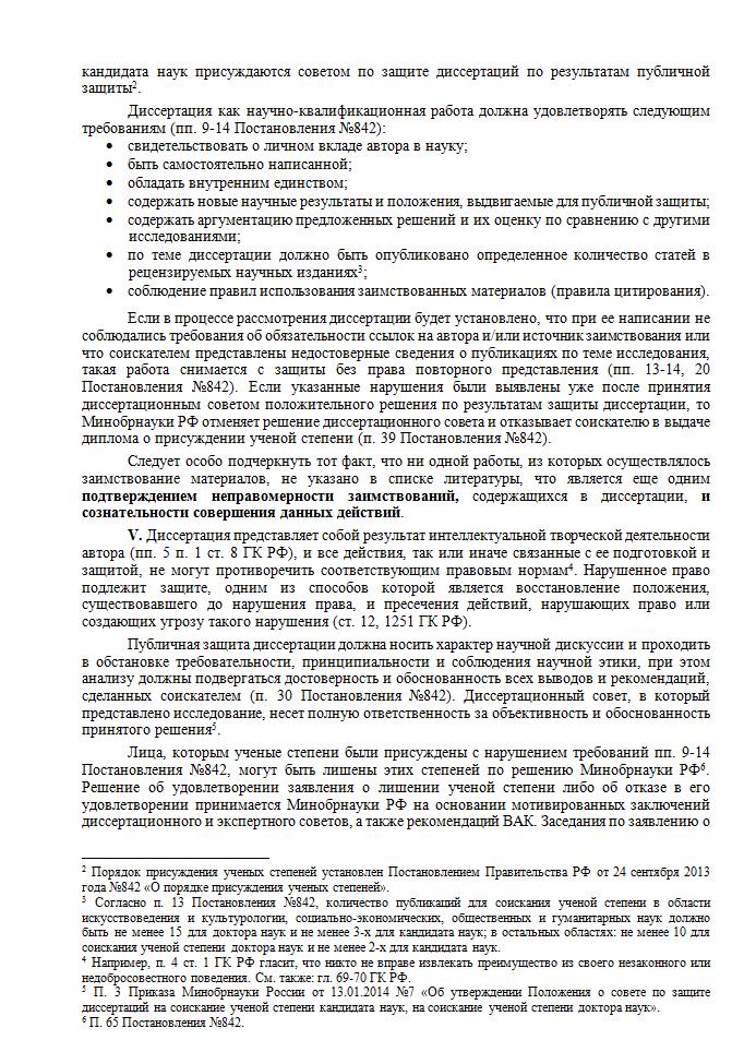 Заявление 4