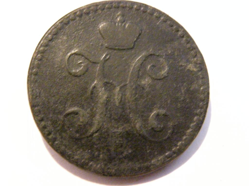 2 копейки серебром 1842