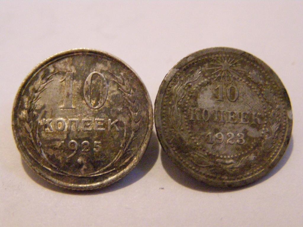 10 копеек 1923 и 1925 год