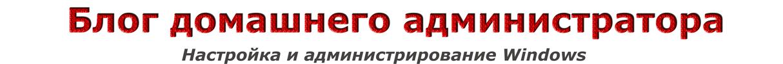 Блог домашнего администратора