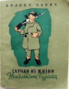 b_chopich_sluchai_iz_zhizni_nikoletiny_bursacha_goslitizdat_1958