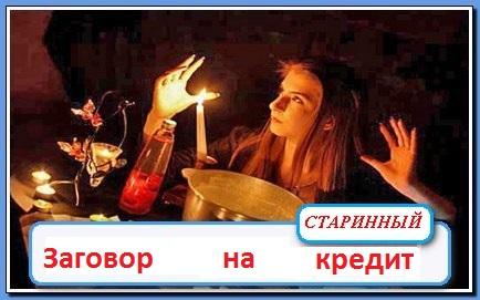 1381128720_zagovor-na-udachu