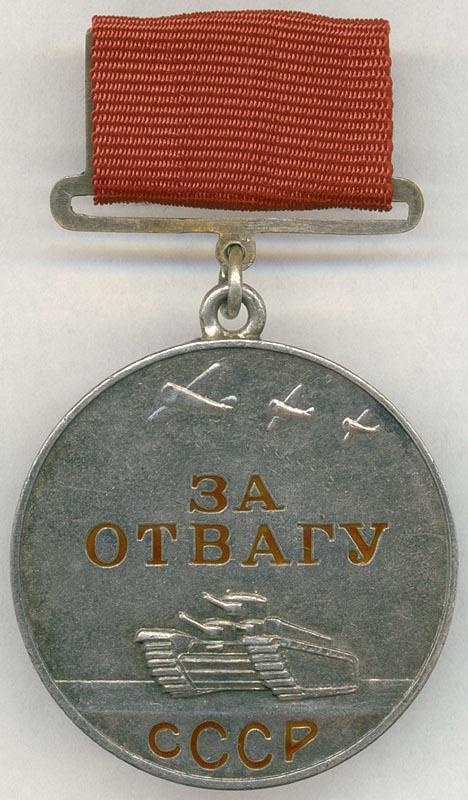Медаль за отвагу 1938