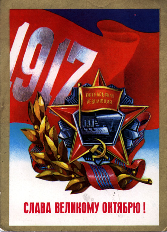 Победа октябрьской революции