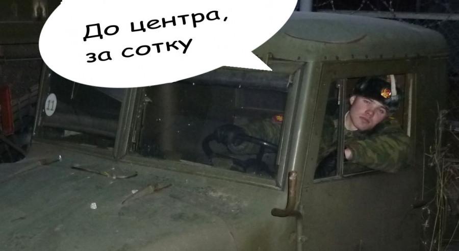 Военный водитель 1