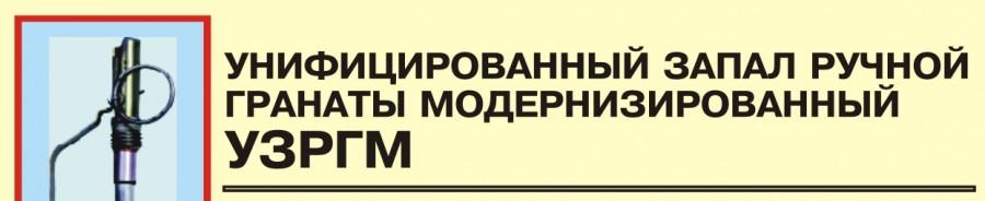 УЗРГМ