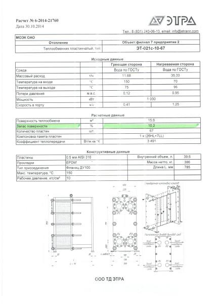 Потери напора в пластинчатых теплообменниках cillit zn/i промывка теплообменников