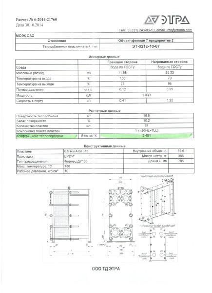 Теплообменник запас поверхности Кожухотрубный конденсатор Alfa Laval CDEW-240 T Елец