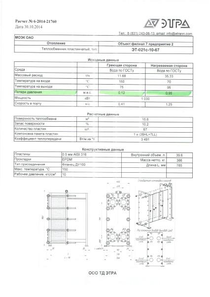 Пример расчета теплообменников Уплотнения теплообменника Анвитэк ATX-10 Елец