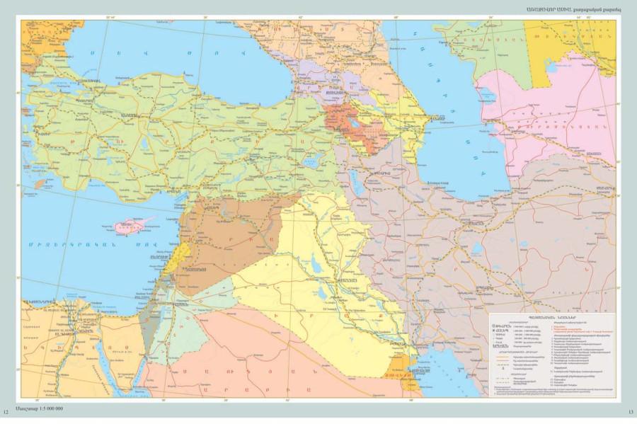 Armenian Hignland