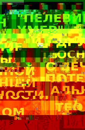 """""""Пелевин умер"""", и другие теосны о вечной потенциальности, Тео Ом (""""скрытый ПВО"""")"""