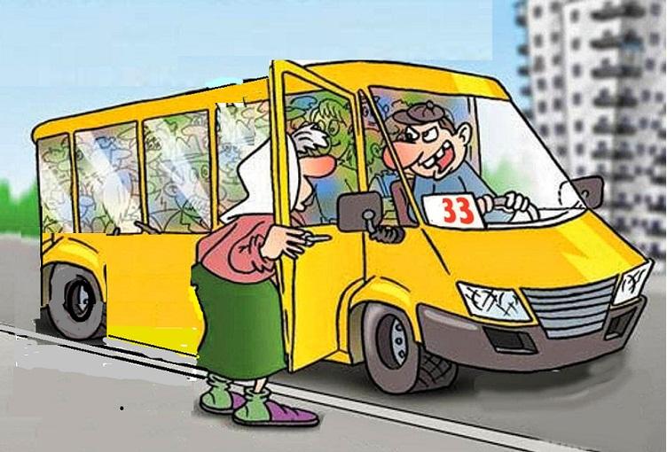 Прикольные картинки с автобусом, открытки