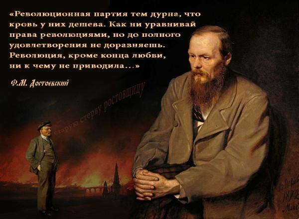 Как Ульянова (Ленина) корёжило от гения Ф.М. Достоевского.