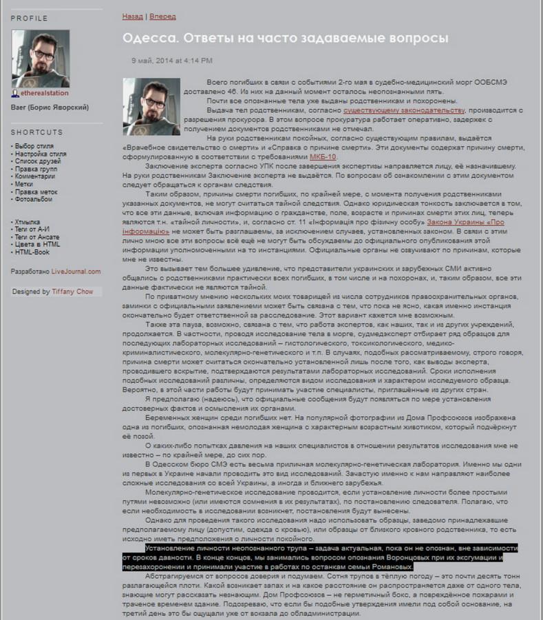 Борис Яворский, страница ЖЖ