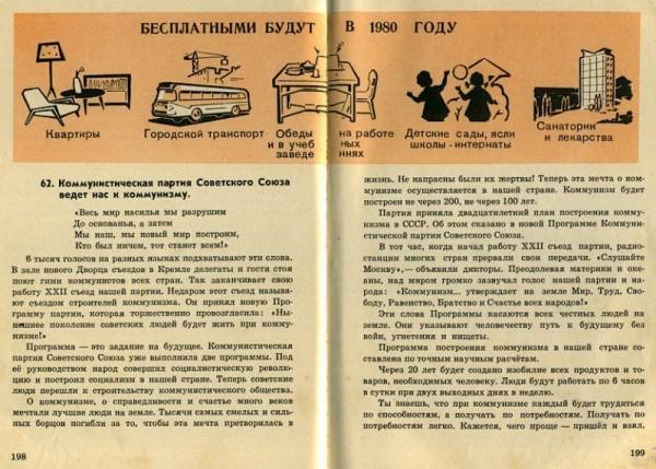 бесплатное БУДЕТ в СССР.jpg