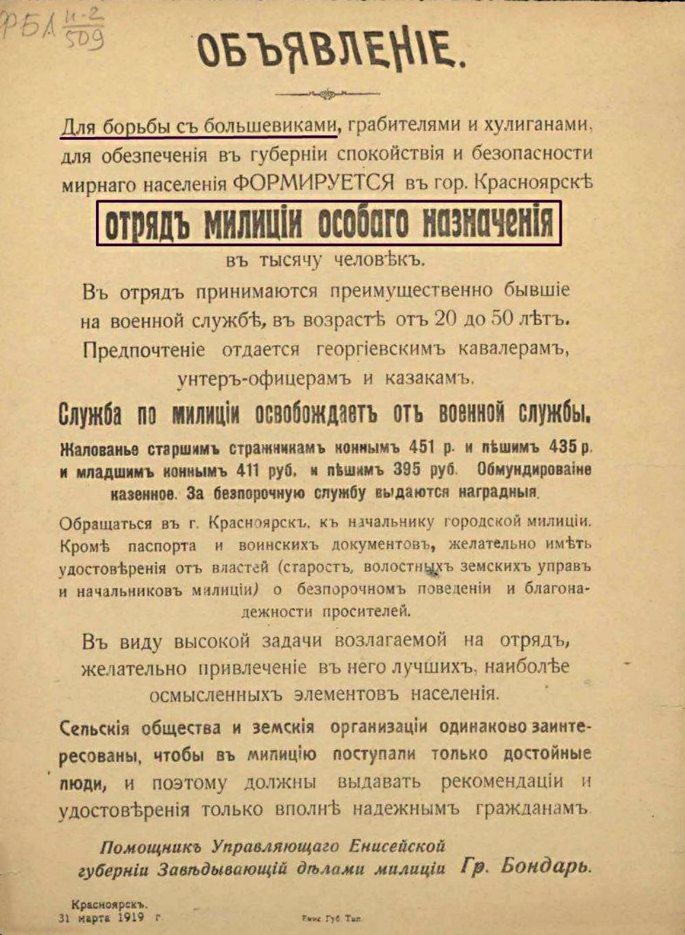 ОМОН для борьбы с большевиками.