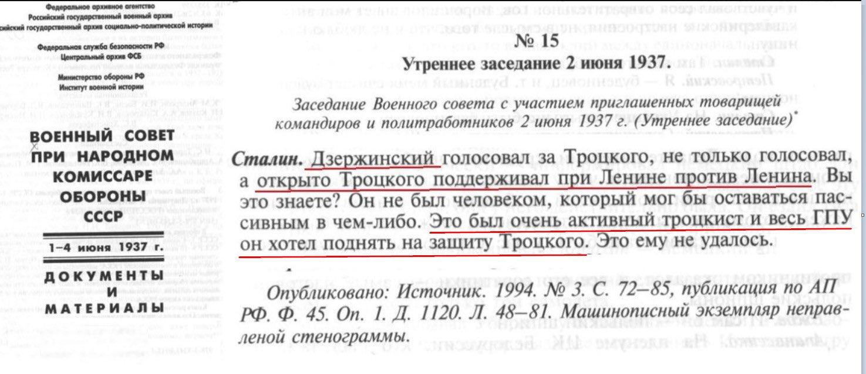 Троцкист Дзержинский.
