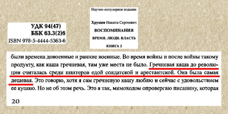 Хрущев Н.С. - Воспоминания.  Книга 2.jpg