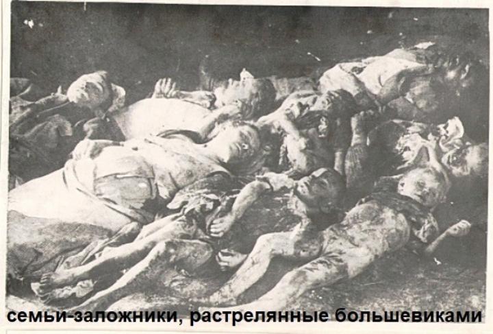 Заложники, убитые большевиками.