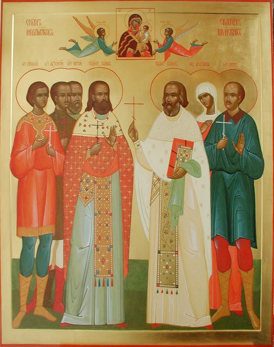 Святые новомученики Шуйские.