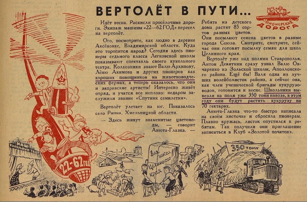 Рабский детский труд в СССР.