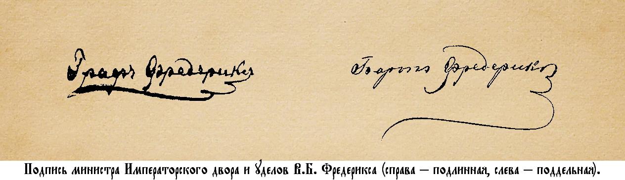 Подпись министра Императорского двора и уделов В.Б. Фредерикса
