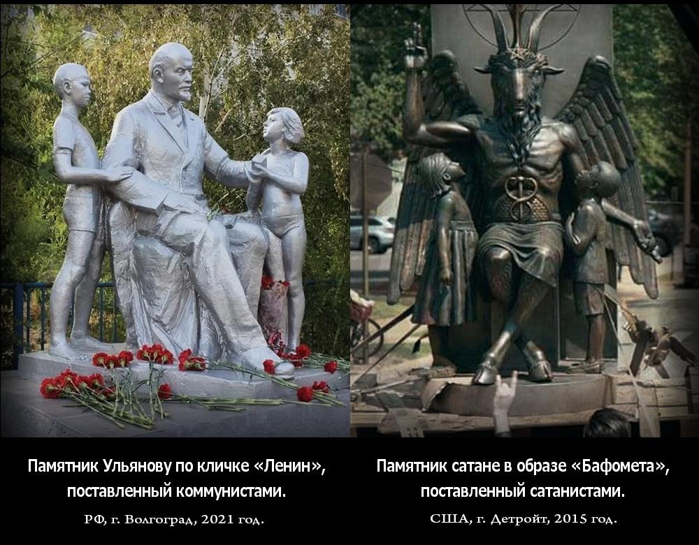 Ульянов по кличке «Ленин» и сатана.
