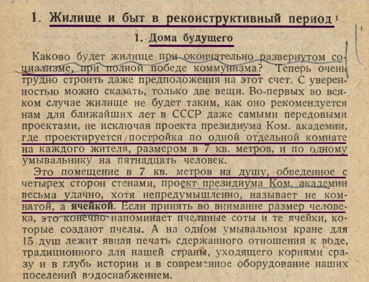 Ком. академия рекомендует (1931 год).
