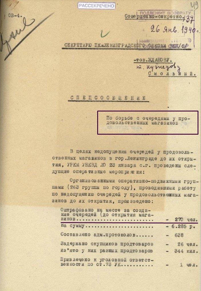 Областным руководством НКВД в качестве борьбы с очередями избраны штрафы и аресты стоящих в очередях ленинградцев.