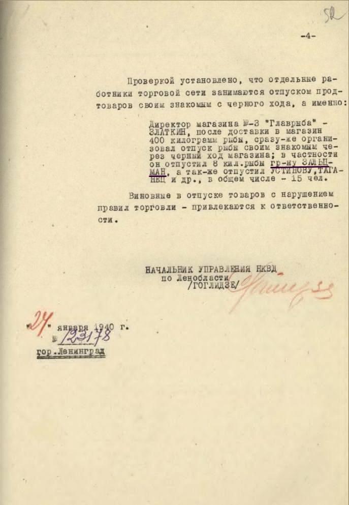 Ушлые работники советской торговли продают товар по знакомству (или с переплатой) с «чёрного хода».