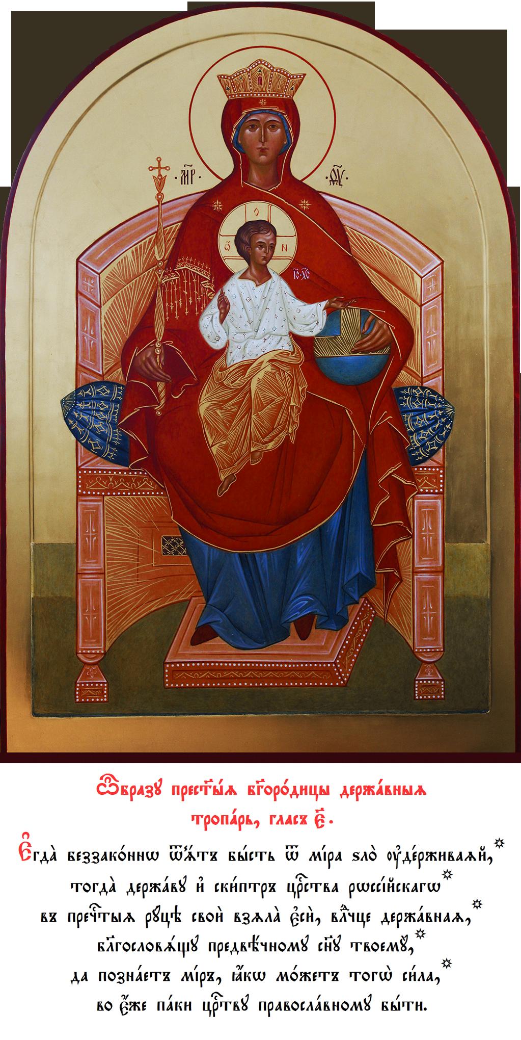 Державная икона Пресвятой Богородицы с тропарём