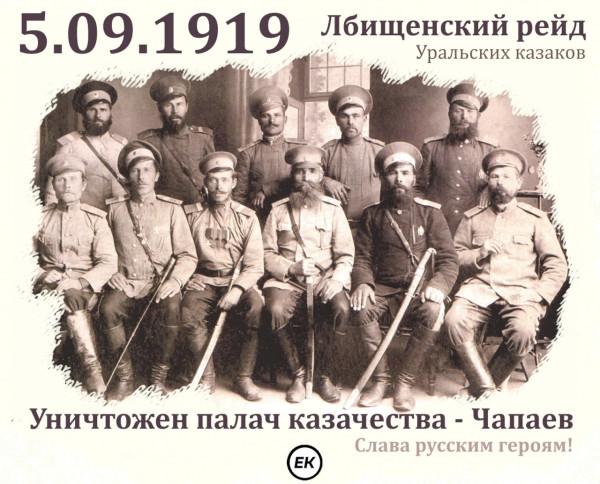 Ликвидация бандита Чапаева.