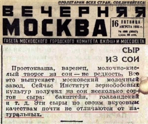 «Почти не отличающиеся от натуральных»: простокваша, творог и сыр из сои при Джугашвили, 1935 год 🤗