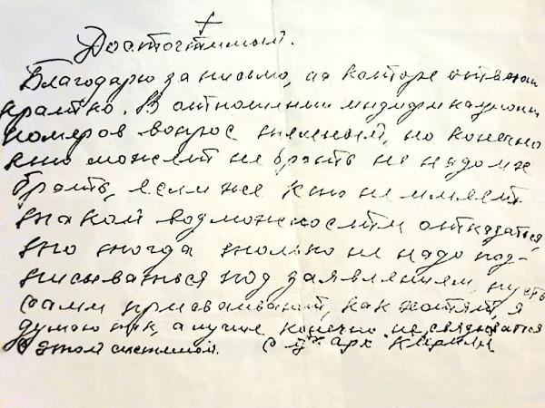 Собственноручное письмо архимандрита Кирилла (Павлова) об идентификационных номерах личности.
