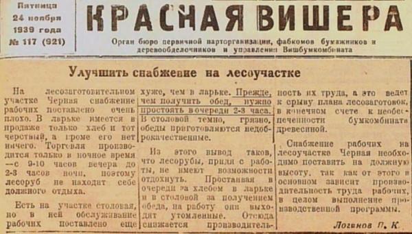 Вся суть советского строя в одной заметке.