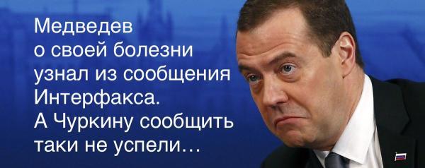 Медведев болен