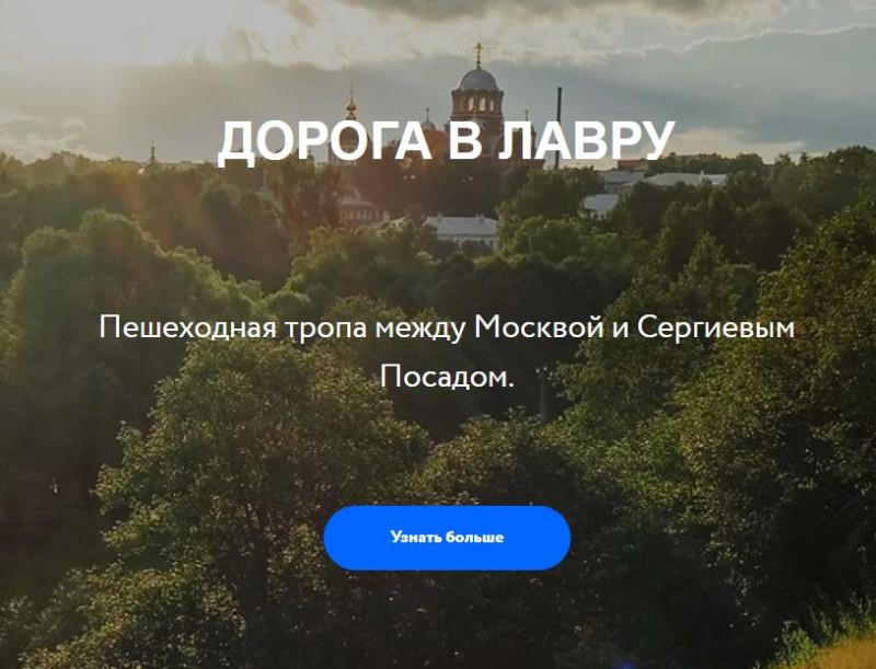 http://dorogavposad.ru