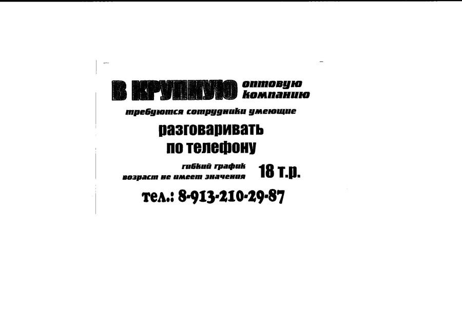 объявление о работе 001