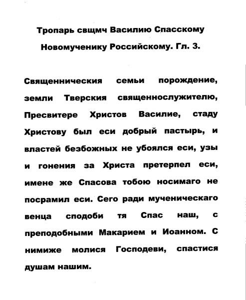 tropar_sv_Vasiliyu_Sp