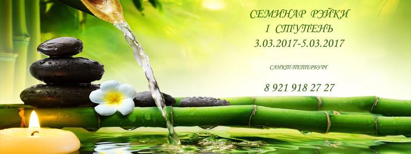 reiki-healing-1600-1