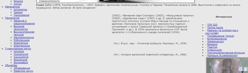Скрин из современной он-лайн БСЭ