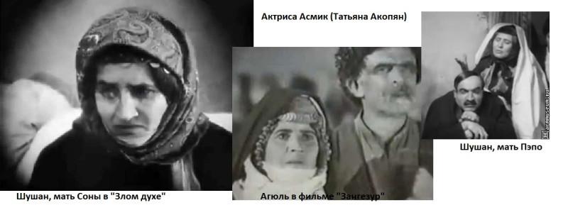 Асмик, Татьяна (Тагуи) Акопян  1879-1947
