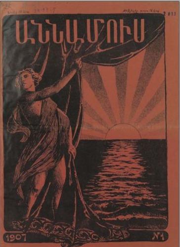 """Обложка журнала""""Бесстыдник"""" (Бесстыдница-?), 1907"""