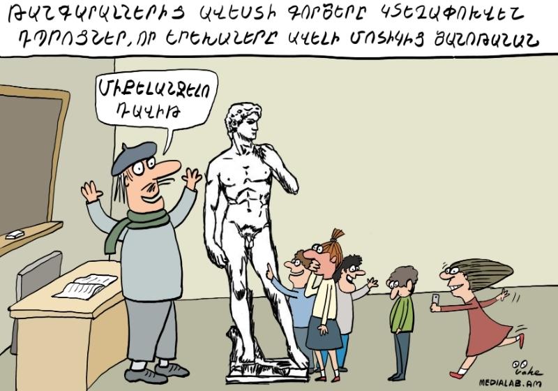 """- """"Давид"""" Микелеанжело! Автор: Ваге"""