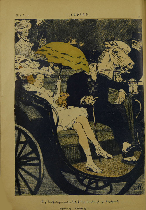 """Карикатура на парижского богача, который спокойно гуляет с содержанкой,пока его соотечественники пытаются преодолеть голод, """"Саприч"""", Давиж Окроянц"""